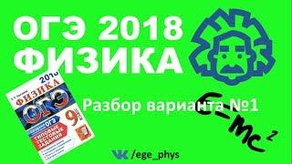 ОГЭ 2018 по физике. Разбор варианта #1
