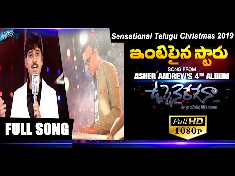 Intipaina Star full song I Latest New Telugu Christmas Song I Asher Andrew I Jonah Samuel
