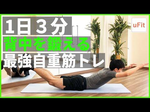 背筋を鍛える最強自重筋トレ!器具なしで背中を鍛えよう【自宅トレーニング/背中筋トレ】(3分)