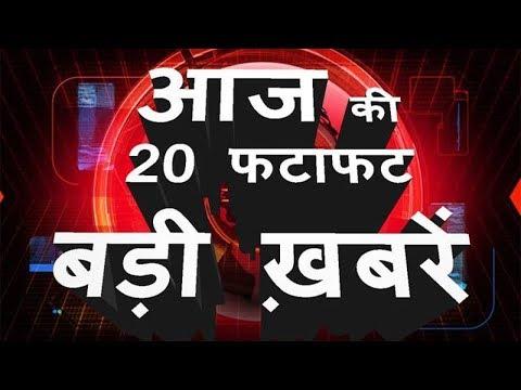 Breaking news | दिनभर की फटाफट ख़बरें | 5 November news | Nonstop news | Samachar | mobilenews  24