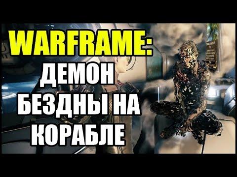 Warframe: Демон Бездны на Корабле.