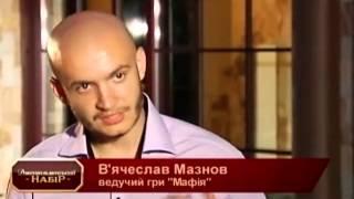 'Джентльменский набор' за 19.12.2012, 7-й выпуск, 'Мафия'