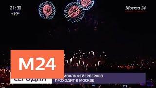 Фестиваль фейерверков стартовал в Москве - Москва 24