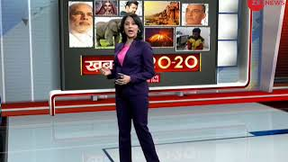 Watch top 20 national and international news of the day