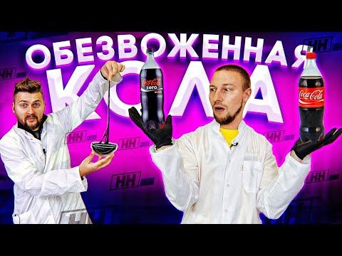 Что если ВЫСУШИТЬ Кока Колу, Бигмак и Бургер Тимати? / Научные нубы 2.0