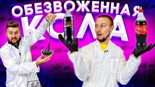 Якщо ВИСУШИТИ Кока Колу, біг мак та Бургер Тіматі? / Наукові нуби 2.0
