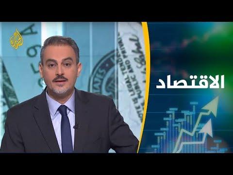 النشرة الاقتصادية الثانية 2019/3/11  - 17:56-2019 / 3 / 11