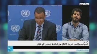 اليمن: الحوثيون يؤكدون ضرورة الاتفاق على الرئاسة كمدخل لأي اتفاق