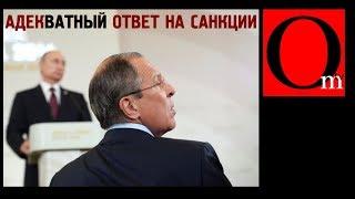 Кремль адекВАТНО ответил на американские санкции