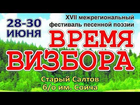 17-й Фестиваль Время