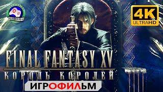 Final Fantasy 15 на русском Игрофильм 2019 4K полная версия  сюжет фэнтези