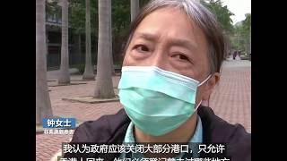 """香港非典康复患者呼吁政府""""封关"""""""