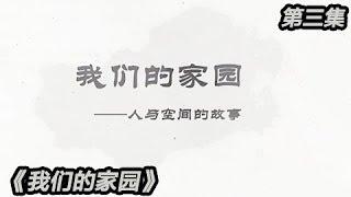 《我们的家园》第三集 地标 | CCTV纪录