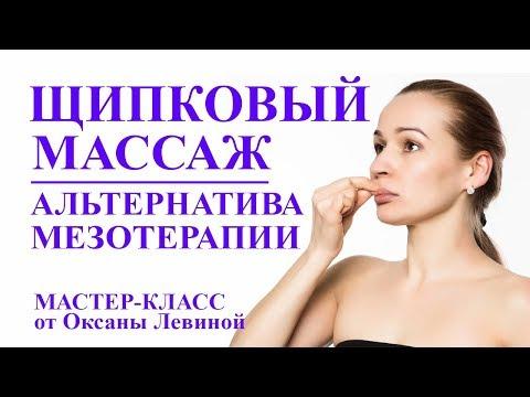 Щипковый массаж лица как альтернатива мезотерапии. Омоложение лица без инъекций.