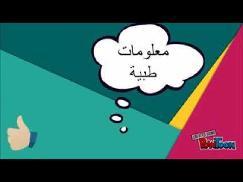 معلومات طبية سوف تفيدك في حياتك اليومية |Amr Khaled