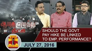 Aayutha Ezhuthu Neetchi 27-07-2016 Should the govt pay hike be linked to Employee Performance? – Thanthi TV Show