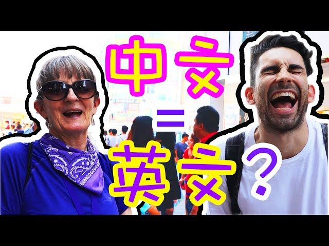 外國人猜得到台灣外來語嗎??🤔🤣「CHALLENGE」 Can foreigners understand English loan-words in Chinese?
