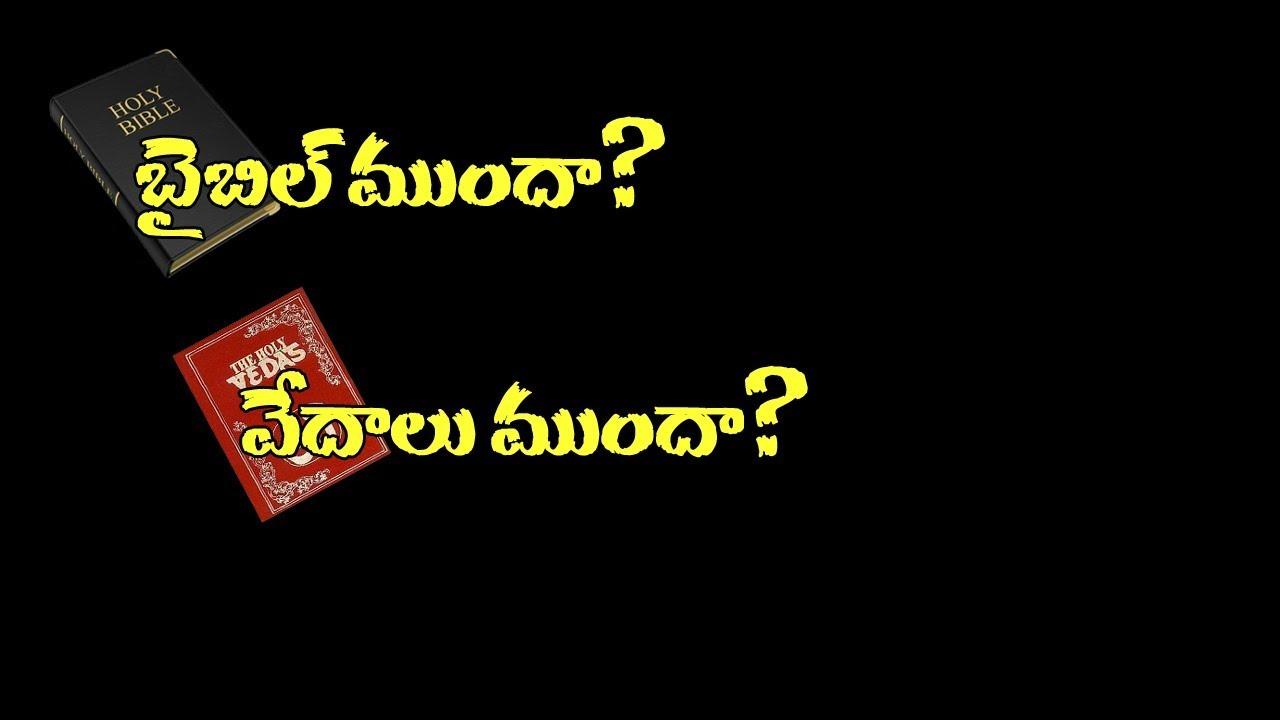 Bible munda? Vedalu Munda? Asalaina prashna- Sisalaina Jawabu Rakshanatv!