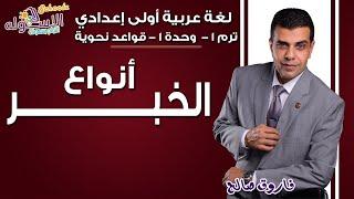 لغة عربية أولى إعدادي 2019 | أنواع الخبر | تيرم1 - وح1 - قواعد نحوية | الاسكوله