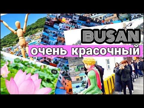 Самый красочный район Пусана/ KOREA/ BUSAN/ VLOG/