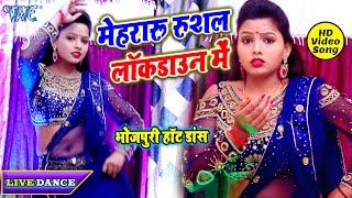 #Video- मेहरारू रुशल लॉकडाउन में #Dheeraj Singh Khusboo के गाने पर मजेदार भोजपुरी डांस 2020 Song