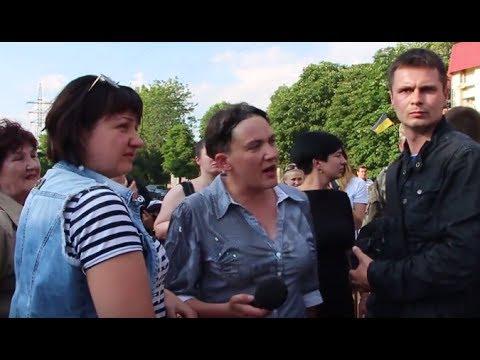 ПН TV: Савченко в Николаеве: «Хотите кидать в меня яйцами – кидайте!»