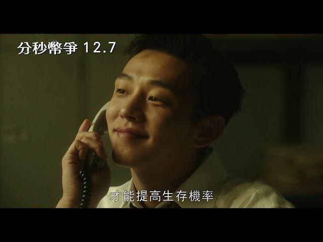 【分秒幣爭】12月7日(周五) 全台上映