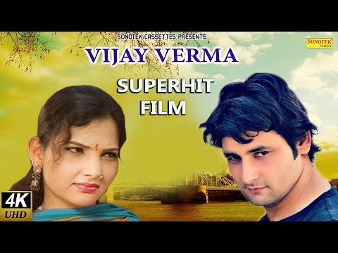 Vijay Verma Superhit Film  || Full HD Hindi Movie 2018  ||  Sonotek Films