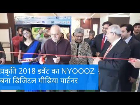 Lucknow: Phd चैंबर का 'प्रकृति 2018' इवेंट, NYOOOZ बना Digital Media पार्टनर