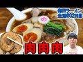 【埼玉 ラーメン】肉祭り!チャーシューたっぷりの生姜醤油チャーシューメンをすする…