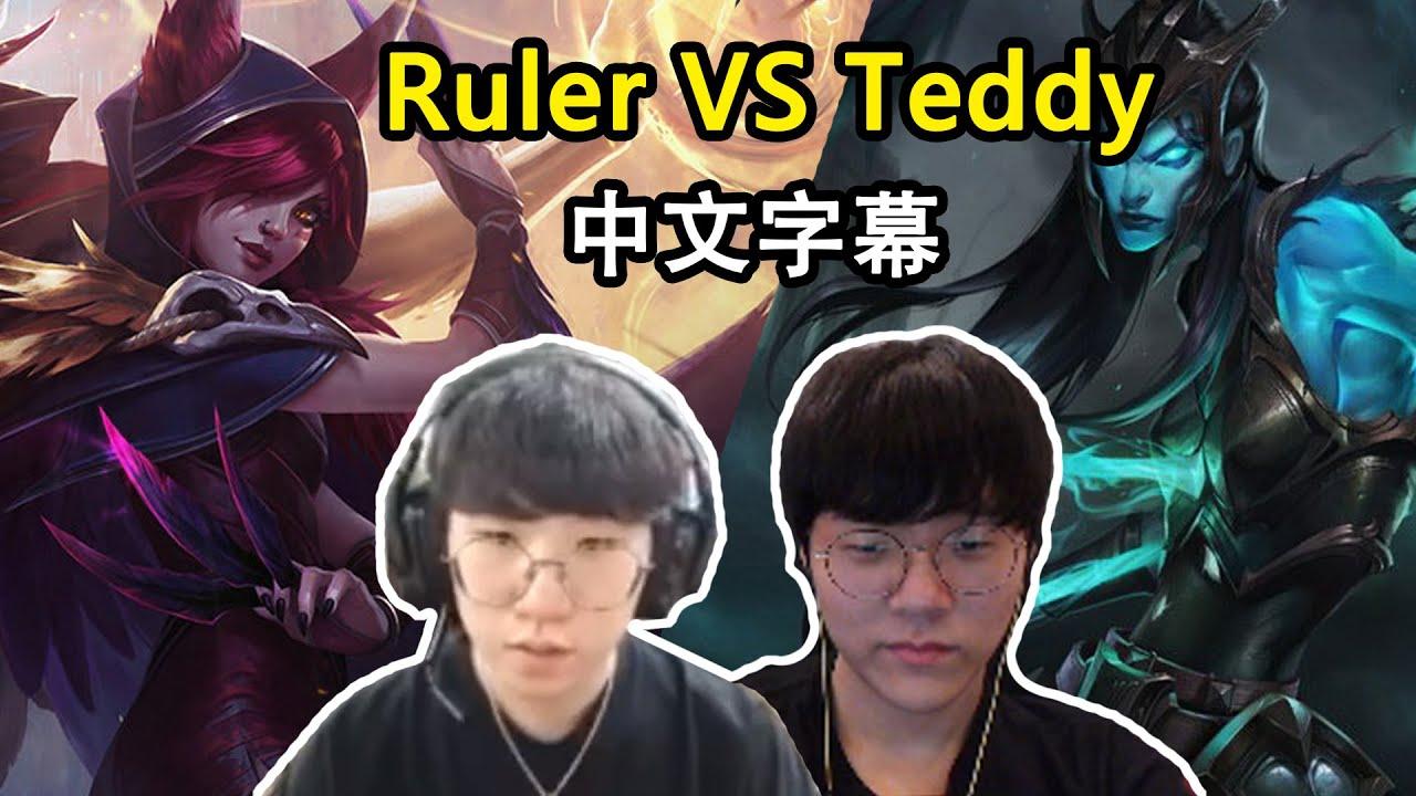 GEN G Ruler 剎雅 vs Teddy! 互相廝殺的好基友..! ft. Burdol (中文字幕)