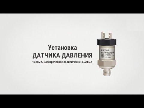 Установка датчика давления. Часть 2. Электрическое подключение 4 20 мА