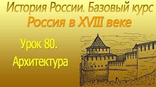 Россия в XVIII в. Архитектура. Урок 80