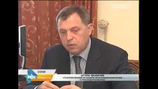 Перспективы развития малого и среднего бизнеса обсудили в Сочи. Новости Эфкате