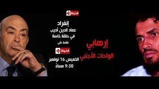 عماد أديب يحاور إرهابي الواحات الأجنبي اليوم على الحياة- فيديو