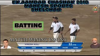 VINESH KOLI BATTING IN EX.AAMDAR CHASHAK 2018 | MAHESH SPORTS SHELGHAR