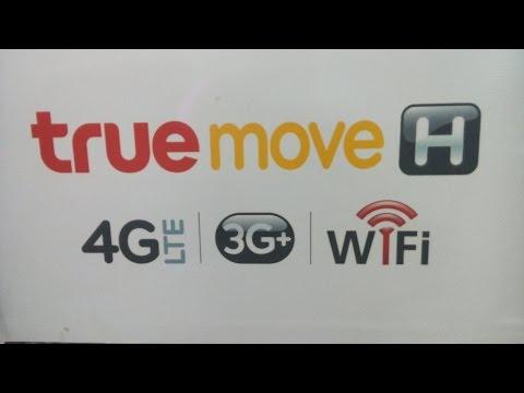 เน็ต 4G ทรู แบบ NON-STOP  True  เน็ตรายเดือน WIFI ฟรี ไม่จำกัด