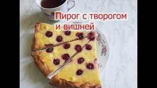 Пирог с творогом и вишней.Видео рецепт.