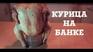 Как приготовить (Курица на Банке)