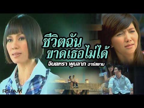 ชีวิตฉันขาดเธอไม่ได้ : จินตหรา พูนลาภ อาร์ สยาม [Official MV]
