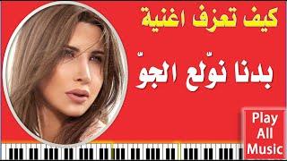 621- تعليم عزف اغنية بدنا نولع الجو - نانسي عجرم