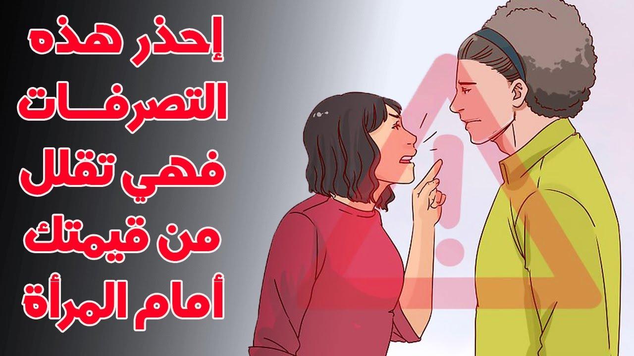 أفعال تقلل من قيمة الرجل في نظر أي أنثى