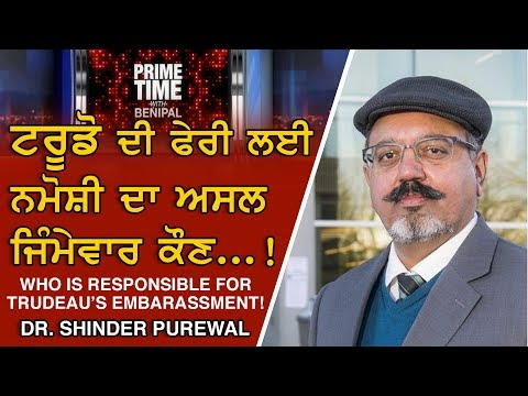 Prime Time with Benipal_Dr.Shinder Purewal Who Is Responsible For Trudeau's Embarassment ..!