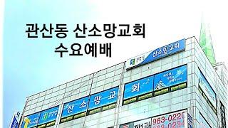 관산동 산소망교회 수요예배 2021년 1월 13일