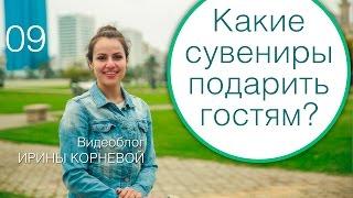 09 - Сувениры гостям! Свидетелей не существует! Wedding blog Ирины Корневой