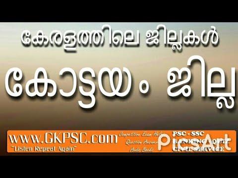 കോട്ടയം Kottayam District PSC Kerala Districts Question Answer - GKPSC Coaching Class Malayalam