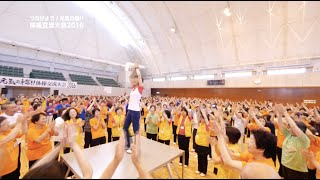 年齢・性別を問わず、技術や体力の優劣を競わず、体操を通じて楽しく健...
