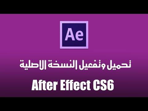 تحميل وتفعيل after effect cs6 النسخة الاصلية من الموقع الرسمي