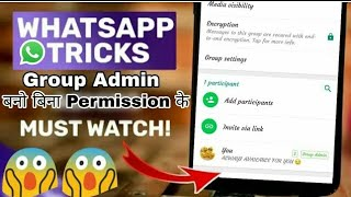 Become Admin Of Any Whatsapp Group Without Admin Permission