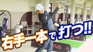 ゴルフが必ず上達する練習法!【中井学プロレッスン】